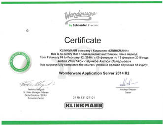 Сертификат Klinkmann company: Wonderware Application Server 2014 R2